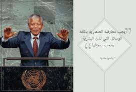 الذكرى المئوية لميلاد نيلسون مانديلا: نظرة على زياراته إلى الولايات المتحدة