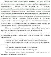 diplom shop ru Официальный сайт Здесь можно скачать  Курсовая Налоговая система скачать Курсовую Налоговая система Курсовая на тему Налоговая система Сущность налогов функции налогов