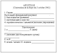 Проставление апостиля и легализация свидетельств дипломов  Апостиль