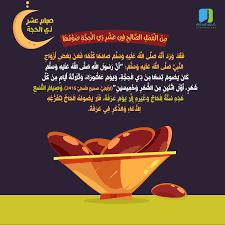 صيام العشر من ذي الحجة - طريق الإسلام