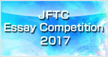JFTC Essay Competition <b>2017</b>   JFTC Essay Competition   JFTC ...
