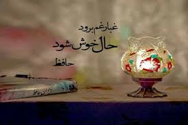 Image result for ‫حافظ‬‎