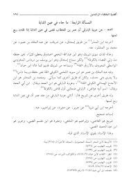 Amazoncom Aqdiyat Al Khulafaa 2 Volume Set أقضية الخلفاء