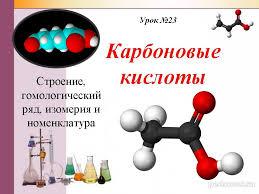 Тема урока Карбоновые кислоты
