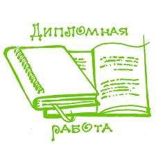 Дипломные работы Цена в Москве Типография Магазин  Дипломная работа