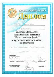 Дипломы грамоты и награды