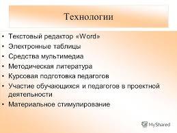Презентация на тему План действий по реализации управленческого  6 Технологии Текстовый