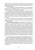 Уголовный процесс Реферат Право id  Реферат Уголовный процесс 5