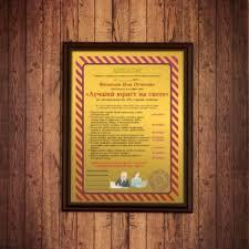 <b>Подарочный диплом</b> (<b>плакетка) Лучший</b> юрист на свете - купить с ...