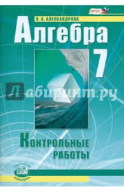 Алгебра класс Самостоятельные и контрольные работы ФГОС  Контрольные работы ФГОС