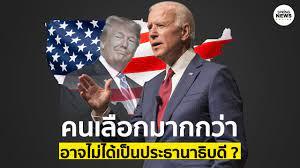 เลือกตั้งสหรัฐ 2020 คนเลือกมากกว่า... แต่อาจไม่ได้เป็นประธานาธิบดี ? |  Springnews 7 พ.ย. 63 - YouTube