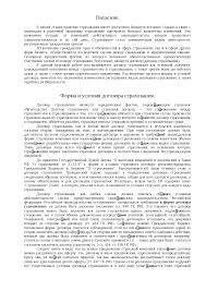 Договор страхования курсовая работа гражданское право poseti nn  Особенности заключения и исполнения договора страхования гражданской ответственности организаций эксплуатирующих Информация по образцу курсовой на тему