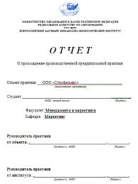 Дипломный проект и отчет по практике Конкурентоспособность товара отчет по практике Конкурентоспособность товара дипломная работа