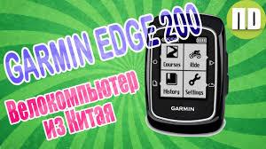 <b>Велокомпьютер</b> GARMIN Edge 200 <b>GPS</b> с Алиэкспресс - YouTube