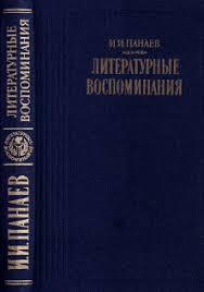 <b>Иван Иванович Панаев</b>. Литературные воспоминания. 1988