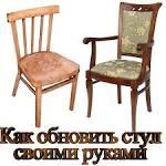 Обновить стулья фото