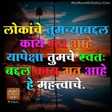 status good morning marathi 720x720