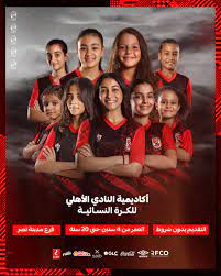 Al Ahly SC - Home