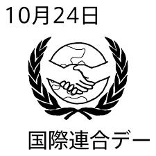 「国連デーイラスト」の画像検索結果