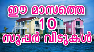 Small Picture Kerala 10 super house designs low cost house designs 2017 YouTube
