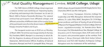 mahatma gandhi memorial college udupi karnataka total quality management centre