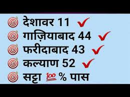 14 Satta King Gali Disawar 3 September Delhi Desawar Gali