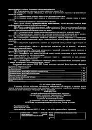 ОСНОВНАЯ ПРОФЕССИОНАЛЬНАЯ ОБРАЗОВАТЕЛЬНАЯ ПРОГРАММА pdf Соблюдать деловой этикет культуру и Психологические основы общения нормы и правила поведения ОК