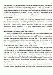 Дипломные работы по Юриспруденции на заказ Отличник  Слайд №3 Пример выполнения Дипломной работы по Юриспруденции