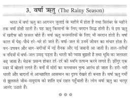 "rainy season essay in hindi language for kids sample essay on ""rainy season in "" in hindi shareyouressays"