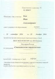 Сертификаты  Приложение к диплому