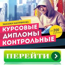 курсовая работа купить спб ВКонтакте Помощь студентам Дипломы Диссертации Курсовые