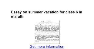 summer vacation essay for class in marathi essay on my summer  essay on summer vacation for class 6 in marathi google docs