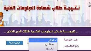 موقع natega.fany بوابة التعليم الفني نتيجة الدبلومات الفنية 2021 برقم  الجلوس الصناعية والتجارية والزراعية - الدليل المصري