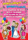 Поздравление родителей со свадьбой от детей 84