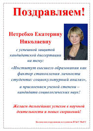 Поздравления с защитой докторской диссертации открытка Поздравления к защите кандидатской диссертации прикольные
