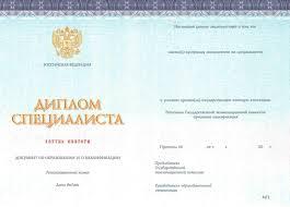 Купить диплом в Москве стало очень просто  Купить диплом в Москве недорого и без предоплаты