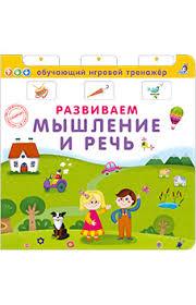 <b>Обучающий</b> игровой тренажер - купить в Москве - <b>Робинс</b>