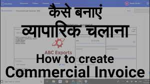 Create A Commercial Invoice Hindi Create Commercial Invoice For Export Import India