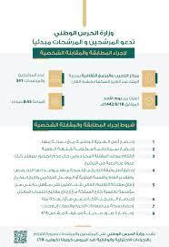 اسماء المرشحين في وزارة الحرس الوطني - Gallery Photo