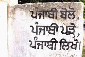 Punjabi Language Implement Punjabi As Per 2008 Languages Act In Schools Pjm