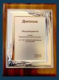 летие Дипломы благодарности поздравления Беларусь Диплом корпорации ibm