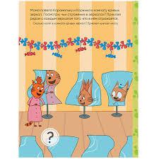 На отдыхе (<b>Три кота</b>. Развивающие наклейки), книга с ...