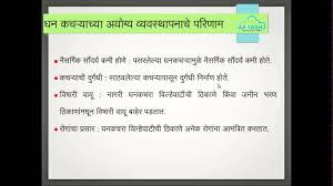 solid waste management marathi solid waste management marathi