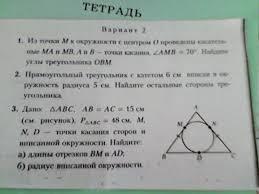Ответы mail ru Срочно нужна помощь Геометрия класс  Срочно нужна помощь Геометрия 8 класс