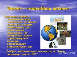 Презентация на тему РЕФЕРАТ ПО ФИЗИКЕ Термодинамика  3 Земля колыбель жизни