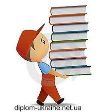 Диплом Украина Криминалистика Заказать курсовую работу и дипломную работу с криминалистики