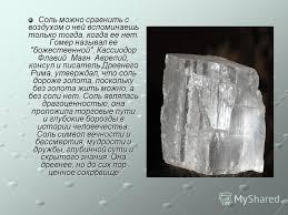 Доклад по окружающему миру класс отличие кристаллов морской и  Что такое соль реферат 3 класс