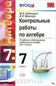 ГДЗ по алгебре контрольные работы класс Дудницын Кронгауз ГДЗ Алгебра 7 класс