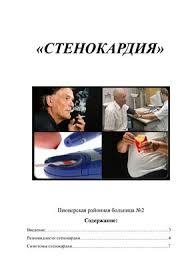 Материал корпуса Гипертоническая болезнь дипломная работа