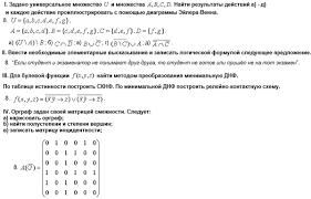 Дискретная математика Контрольная работа Вариант Работа  Контрольная работа Вариант 8